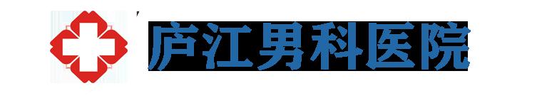 庐江男科医院logo